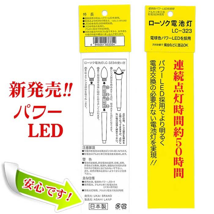70-160-LED